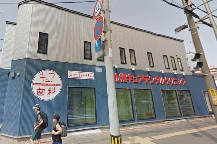 札幌キュアデンタルクリニック