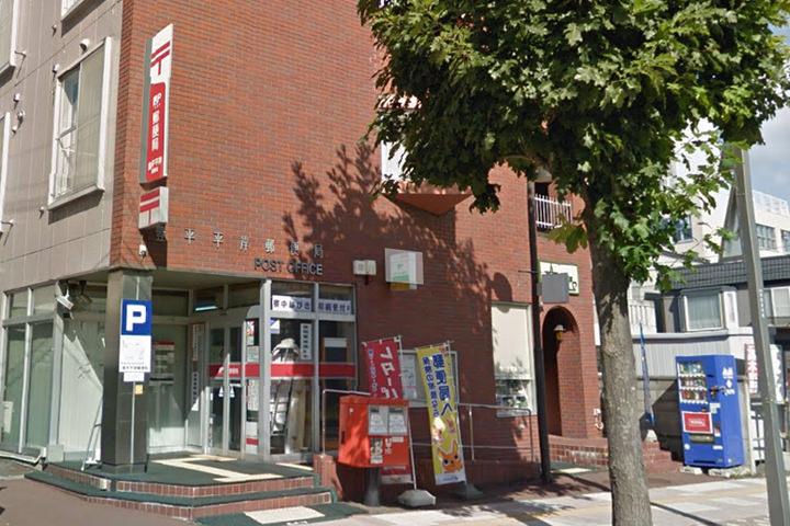 豊平平岸郵便局