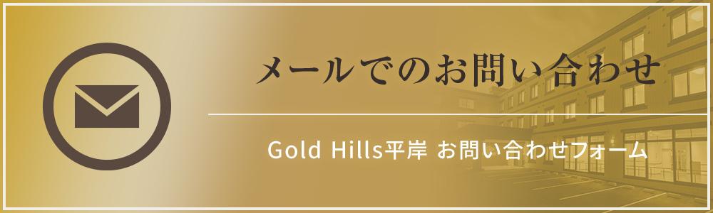 GoldHills平岸 お問い合わせ 資料請求