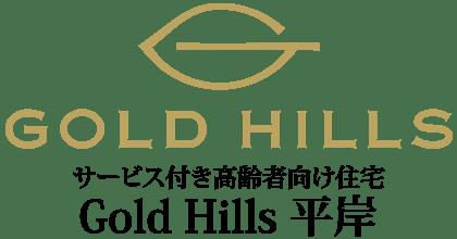 GoldHills平岸 サービス付き高齢者向け住宅