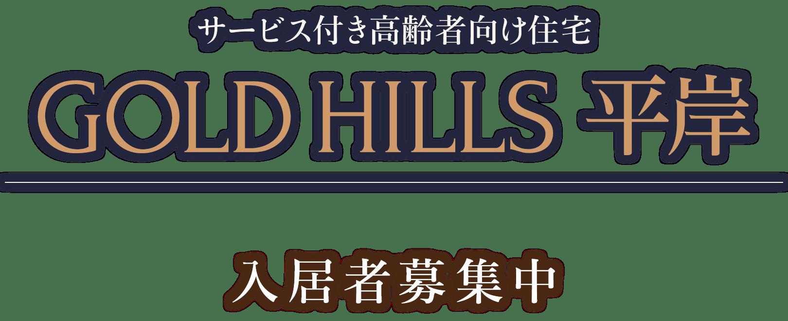 サービス付き高齢者住宅 GoldHills ゴールドヒルズ平岸